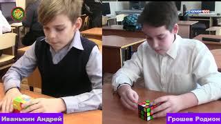 Школа 117  Сборка кубика-рубика