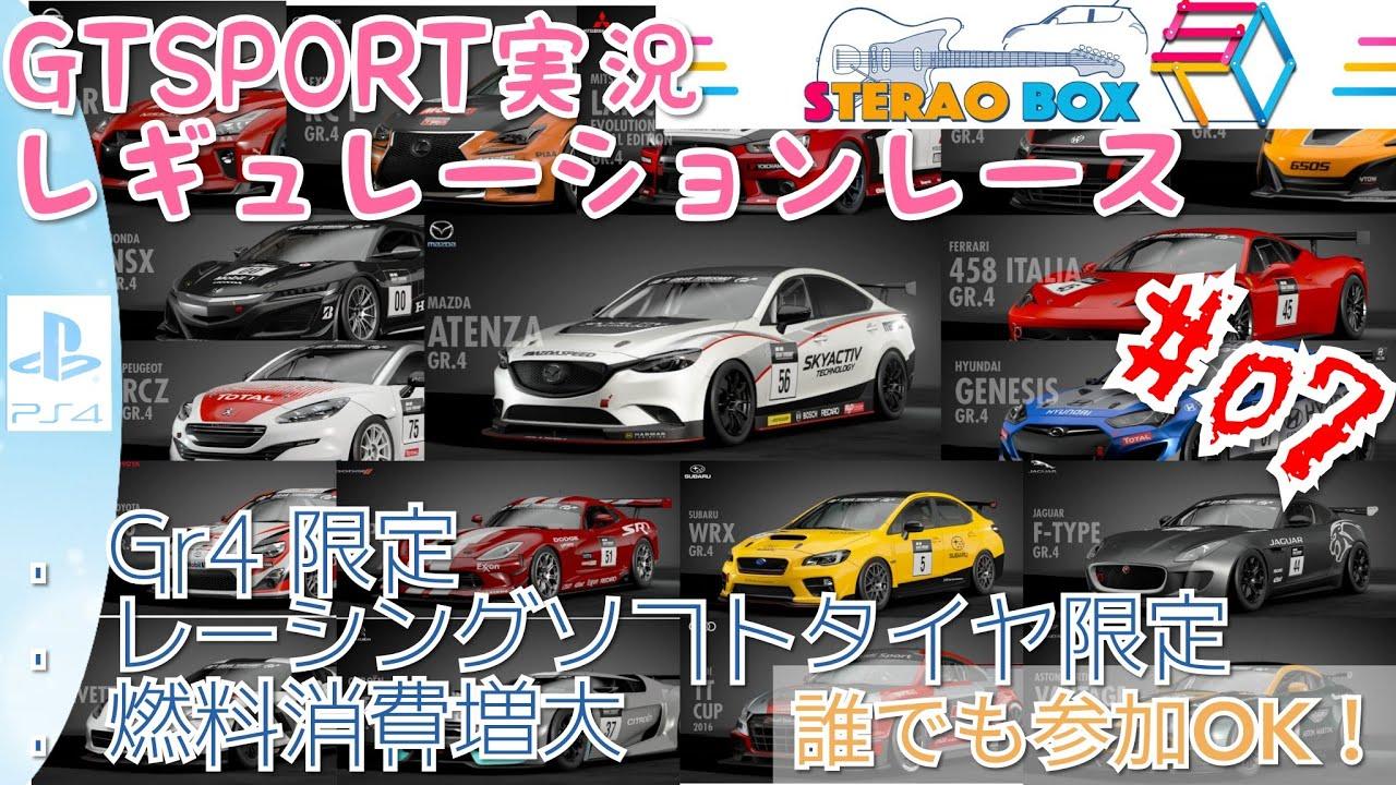グランツーリスモSPORT実況#07 Gr4レーシングカー限定 RSタイヤ限定 燃料消費10倍!