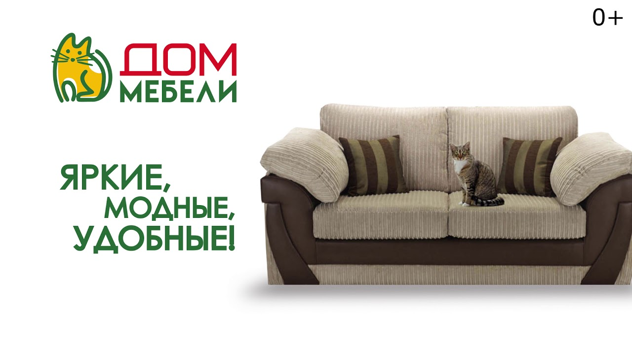 Дом мебели. Диваны из Белоруссии, г.Якутск 0+ - YouTube