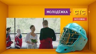 Молодёжка | Тайная свадьба