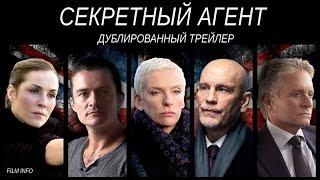 Секретный агент (2017) Трейлер к фильму (Русский язык)