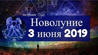 Творчески интеллектуальное НОВОЛУНИЕ в БЛИЗНЕЦАХ 3 июня 2019. Астролог Olga