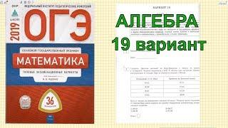 Подготовка к ОГЭ по математике 2019. АЛГЕБРА. 19 вариант.