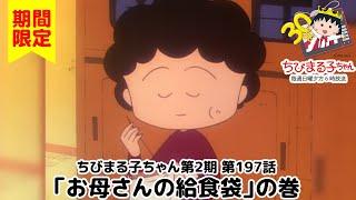 ちびまる子ちゃん アニメ 第2期 197話『お母さんの給食袋』の巻