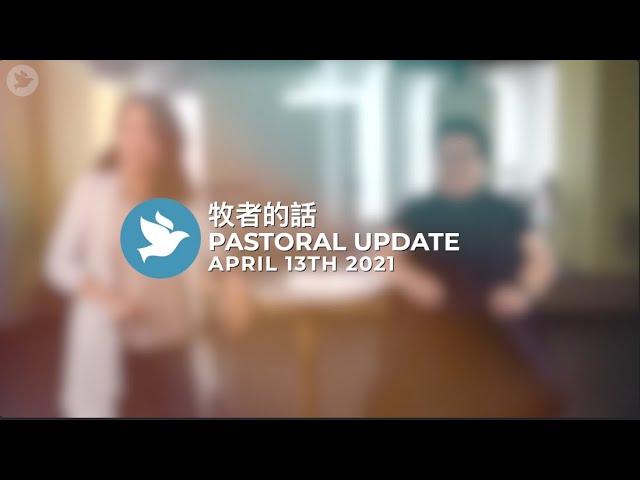 牧者的話 Pastoral Update | April 13th 2021
