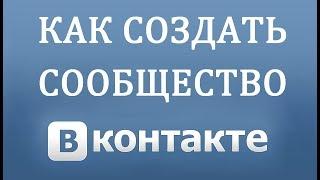 Как сделать свою Группу в Вконтакте в 2018