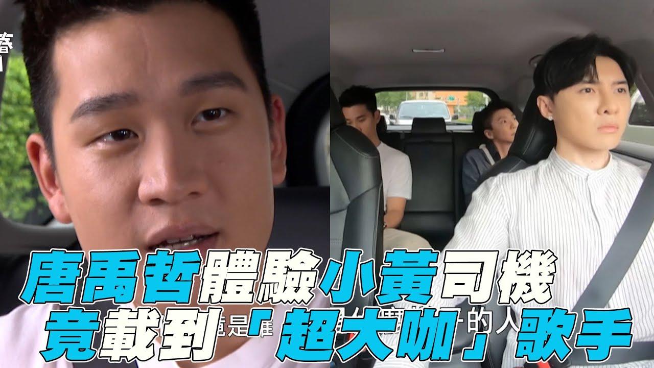 【我的青春】唐禹哲體驗小黃司機 竟載到「超大咖」歌手