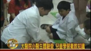 20090730大醫院小醫生體驗營 兒童學習衛教知識