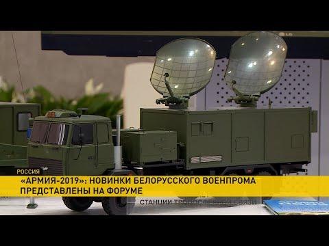 «Армия-2019»: Секретные разработки в сфере вооружений представили в Подмосковье