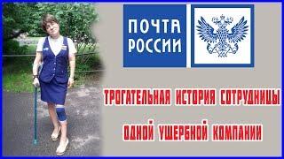 Реальная история сотрудницы Почты России, которая никого не оставит равнодушным