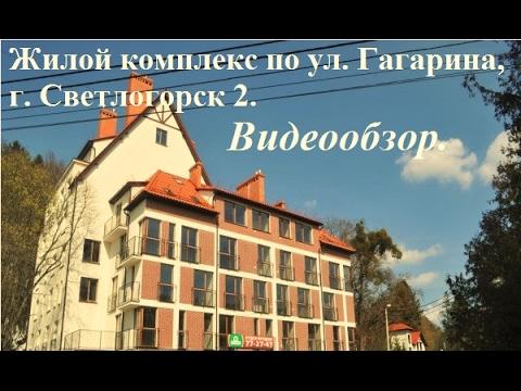 Снять/купить квартиру в Калининграде