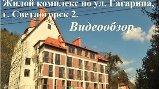 Квартиры в Светлогорске Калининградской области.(, 2016-07-19T13:21:03.000Z)