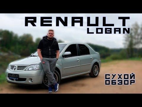 видео: renault logan. Спустя 10 лет.