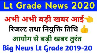 Lt Grade News 2020 | Lt grade latest news | Lt grade result date 2020 | Lt grade joining date