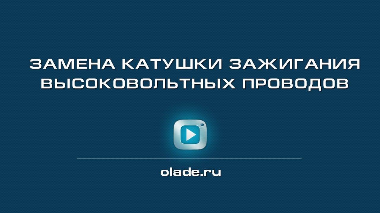 Замена катушки зажигания высоковольтных проводов. Лада Калина (Lada Kalina - AvtoVAZ)