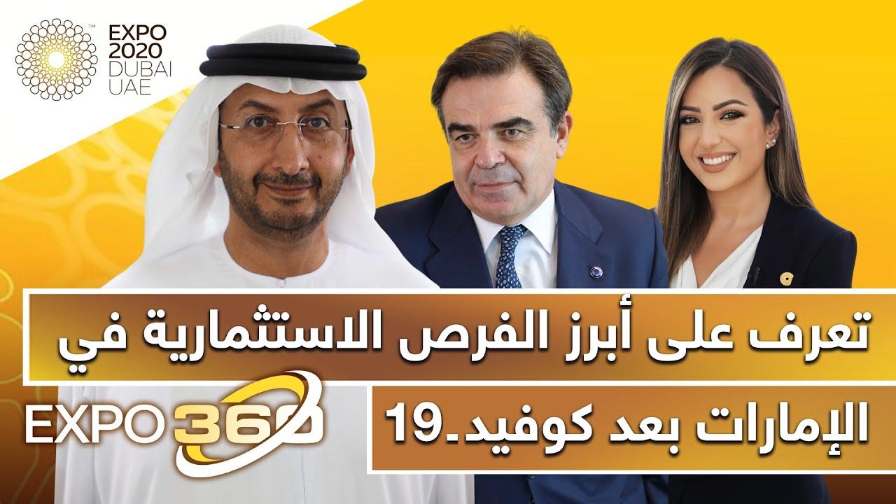 إكسبو 360 | تسريع التنويع الاقتصادي لدول مجلس التعاون الخليجي بعد الأزمة  - نشر قبل 8 ساعة