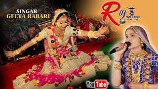 GEETA RABARI, KE GANE SE JUM UTHE SUGALIYAWASI, WITH  ,SONAIL RAIKA, LIVE BY RAJ FILMS  9784495067