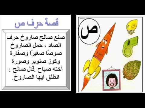 قصص الأطفال حرف الصاد - YouTube