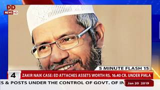 5 Minutes 15 Flash | ED attaches Zakir Naik's properties worth Rs 16 crore & other top news