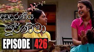 Adaraniya Purnima | Episode 426 17th February 2021 Thumbnail