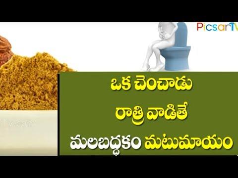 how-to-get-rid-of-constipation-fast-|-ఒక-చెంచాడు-రాత్రి-వాడితే-మలబద్దకం-మటుమాయం-|-telugu-health-tips