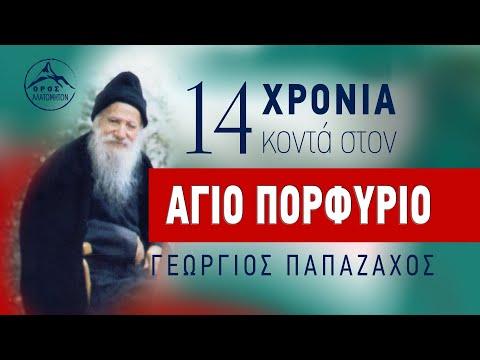 14 χρόνια με τον Άγιο Πορφύριο (video) - Ο προσωπικός του ιατρός Γεώργιος Παπαζάχος