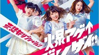 妄想キャリブレーション、ラストシングルは「爆アゲ↑バンザイ!!」 - 音楽ナタリー