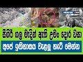 සීගිරි ගල මැදින් ඇති උමං දොර වසා අපේ ඉතිහාසය වැළලූ හැටි මෙන්න : Sigiriya Sri Lanka Secrets (2018)