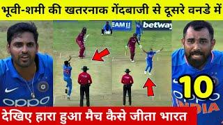 देखिये,कैसे Bhuvneshwar Kumar Mohammed Shami के तूफ़ान से इंडीज को रोंदकर हारे हुए मैच मे जीता भारत