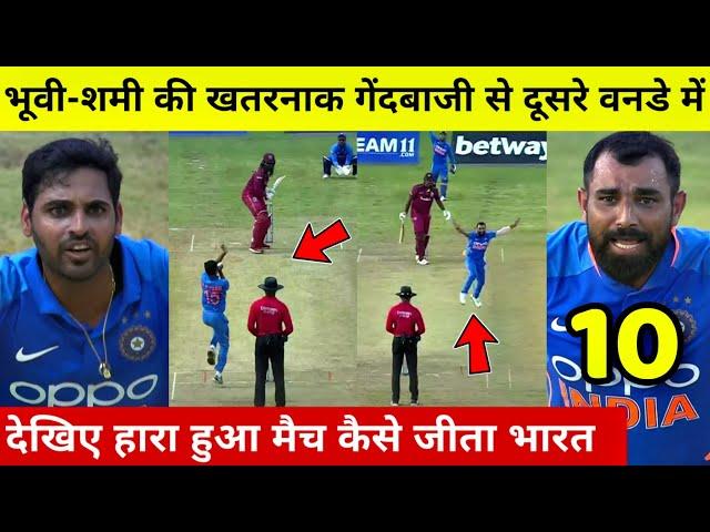 देखिये,कैसे Bhuvneshwar Kumar-Mohammed Shami के तूफ़ान से इंडीज को रोंदकर हारे हुए मैच मे जीता भारत