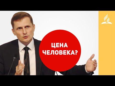 Цена человека – Павел Жуков | Проповеди | Адвентисты Подольска