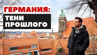 Германия | Контрасты немецкого бытия | город Пирна