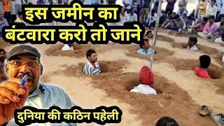 सबसे कठिन पहेली (12)जमीन का बंटवारा, Puzzal,Guru Chela Jadugar,magic, jadu,