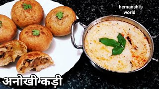 जब कोई सब्जी समझ न आये तो बनाए यह जबरदस्त सब्जी | स्वादिष्ट सब्ज़ी |Besan ke sev ki sabji -hemanshis