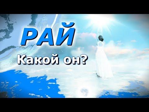Царство Небесное. РАЙ - Пестов Н.Е.