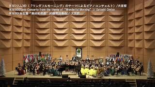 W.M.(ワム)80(「ワンダフルモーニング」のテーマによるピアノコンチェ...