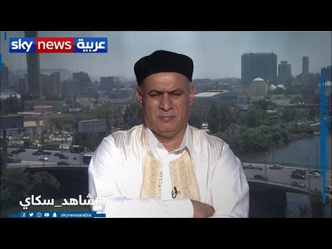 المصباحي: نحن واثقون بقدرة الجيش الوطني الليبي على طرد المرتزقة من أرض ليبيا  - نشر قبل 42 دقيقة