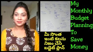 HOW TO MANAGE MONTHLY BUDGET IN TELUGU|INDIAN  BUDGET PLANNING FOR BEGINNERS BY KALYANI