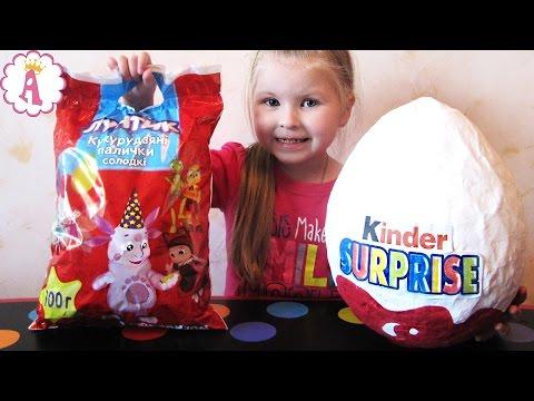 Огромный киндер сюрприз Giant Egg Surprise яйцо с игрушками сюрпризы для детей МЛП Лунтик Дисней