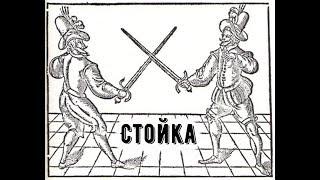 1. СТОЙКА. Уроки фехтования