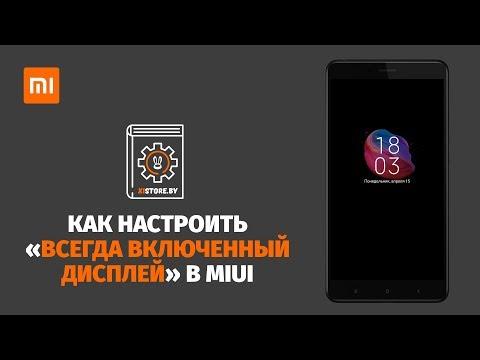 Как настроить «Всегда включенный дисплей» в MIUI