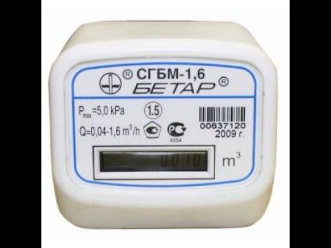 Счетчик газа бетар сгбм-1,6 чистополь купить в казани | интернет.
