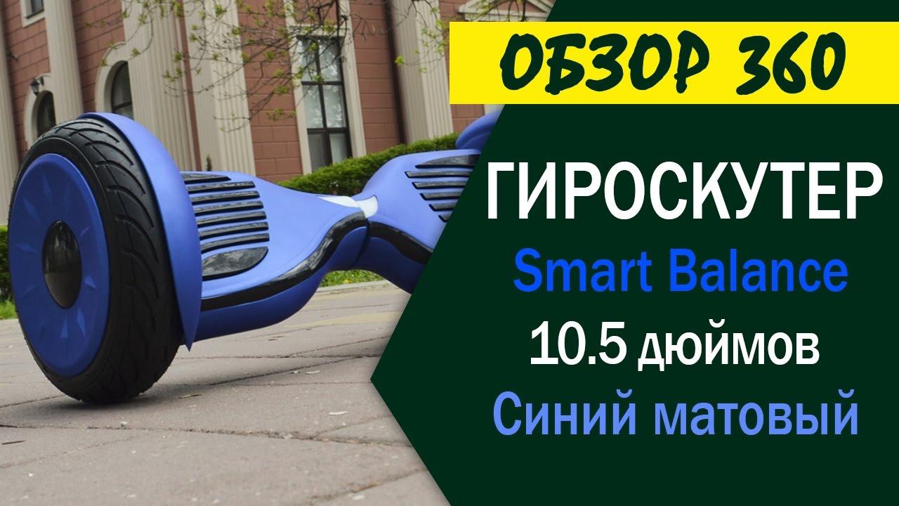 Гироскутеры smart balance официальный магазин. У нас вы можете купить гироскутер недорого и с полной гарантией 1 год!