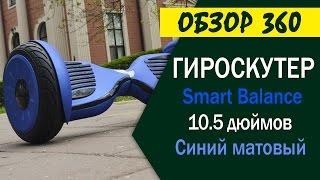 видео Гироскутер SMART BALANCE PRO 10,5 мат. чер.