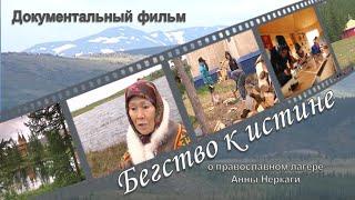 Фрагменты документального фильма