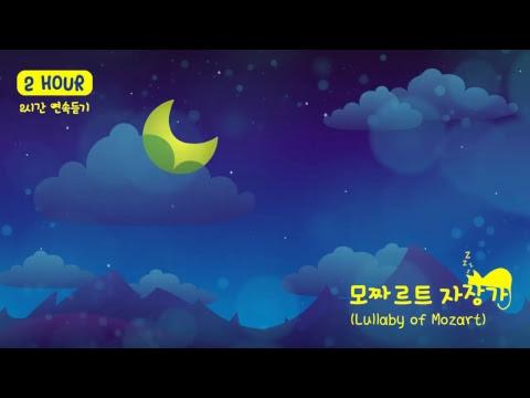 24시간 연속 모짜르트 자장가 24/7 Mozart Lullabies