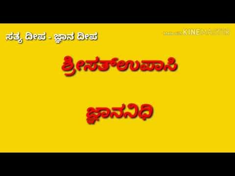 Sri sat upasi gnana nidhi part-03 sri kshetra Dodderi.