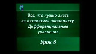 Математика. Урок 7.6. Дифференциальные уравнения. Комплексные числа