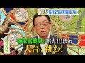 名人・梅沢10段に挑む!! 陶芸査定ではプロレベルの作品登場!! 5/24(木)『プレバト!!』【TBS】