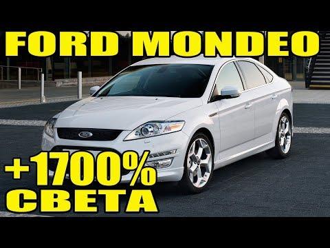 Ford Mondeo улучшение света фар замена линз
